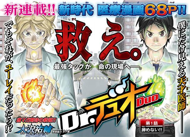 Dr. Duo manga kedokteran