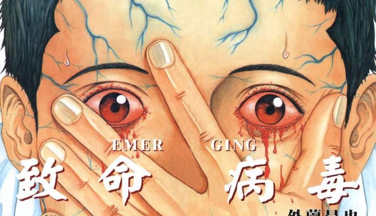 Emerging manga kedokteran