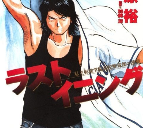 Last Inning manga baseball