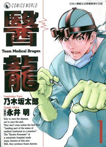 iryuu team medical dragon jin manga kedokteran