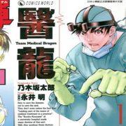 50+ Rekomendasi Manga Kedokteran Terbaik
