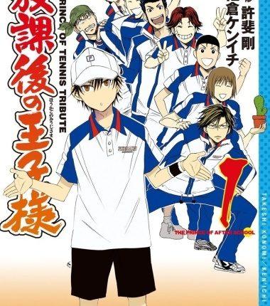 Houkago no Ouji-sama – manga tenis