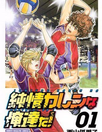 Junjou Karen na Oretachi da! – manga voli