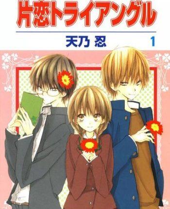 Katakoi Triangle – manga cinta segitiga romantis