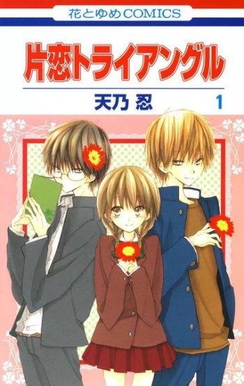 Katakoi Triangle - manga cinta segitiga romantis
