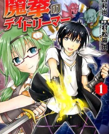 Maken no Daydreamer – manga reinkarnasi