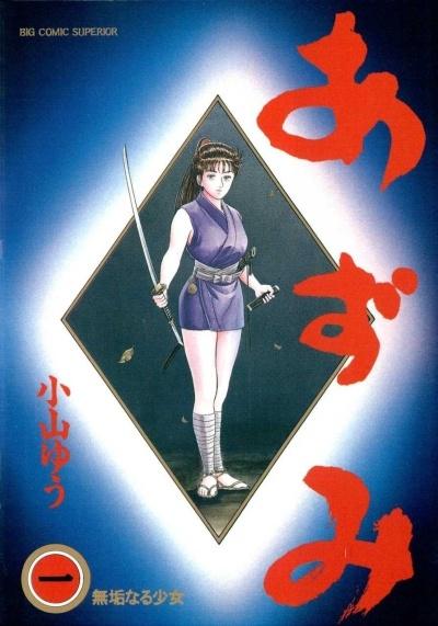 manga abad ke-17