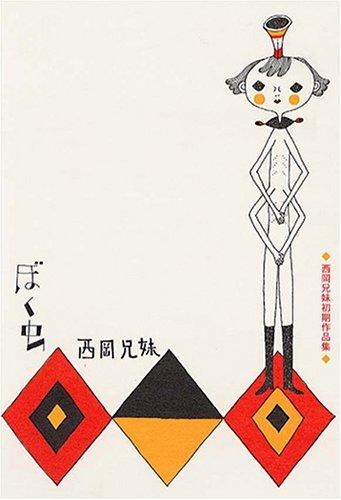 Manga dengan Tema Abstrak dan Artistik