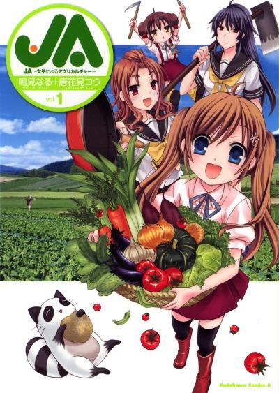 Rekomendasi manga perkebunan dan peternakan terbaik
