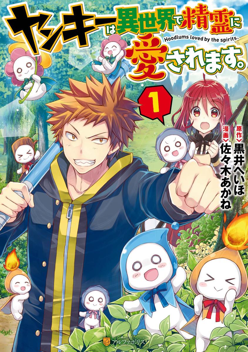 Manga isekai terbaru dan terbaik 2018