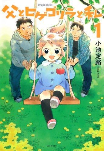 manga 4-koma Dad, the Beard Gorilla and I