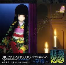 Noto Mamiko – Aizome – OST Jigoku Shoujo