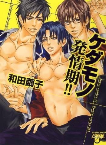 """Mao Hand Syndrome Manga """"width ="""" 350 """"height ="""" 480"""